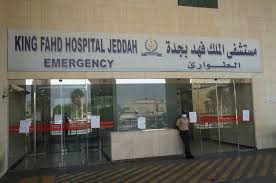 Jeddah emergency ward